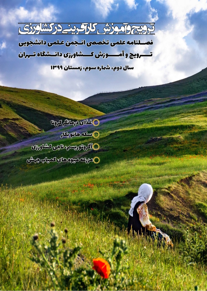 فصلنامه علمی تخصصی ترویج و آموزش کارآفرینی در کشاورزی